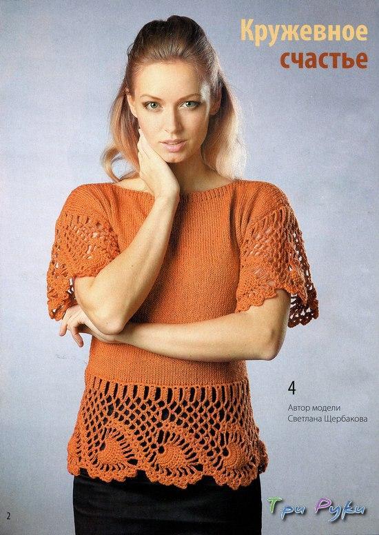 Оранжевый пуловер с ажурной каймой