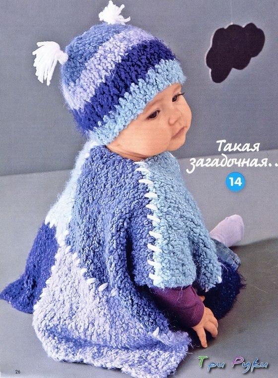 Пончо и шапочка в синих тонах для малыша