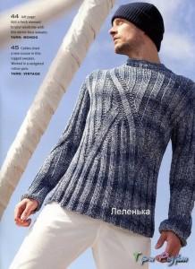 мужской пуловер с воротником шалька спицами
