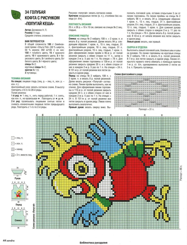 Схемы детских рисунков для вязания крючком с описанием