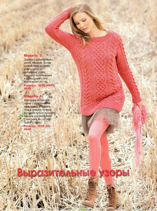 Пуловер скосами спицами