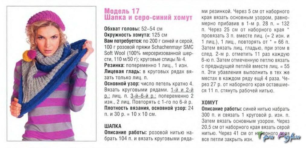 Как связать снуд хомут круговой шарф спицами схема вязания 869
