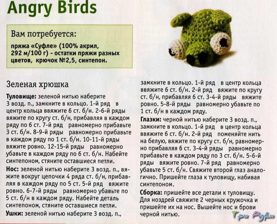 Вязаные Angry Birds зеленая хрюша