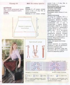 Вязаная юбка миди