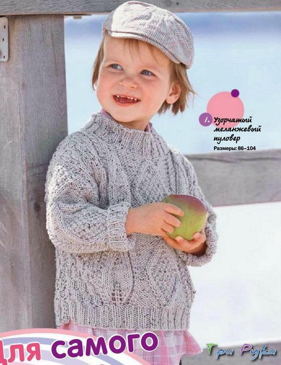 Узорчатый меланжевый пуловер для мальчика