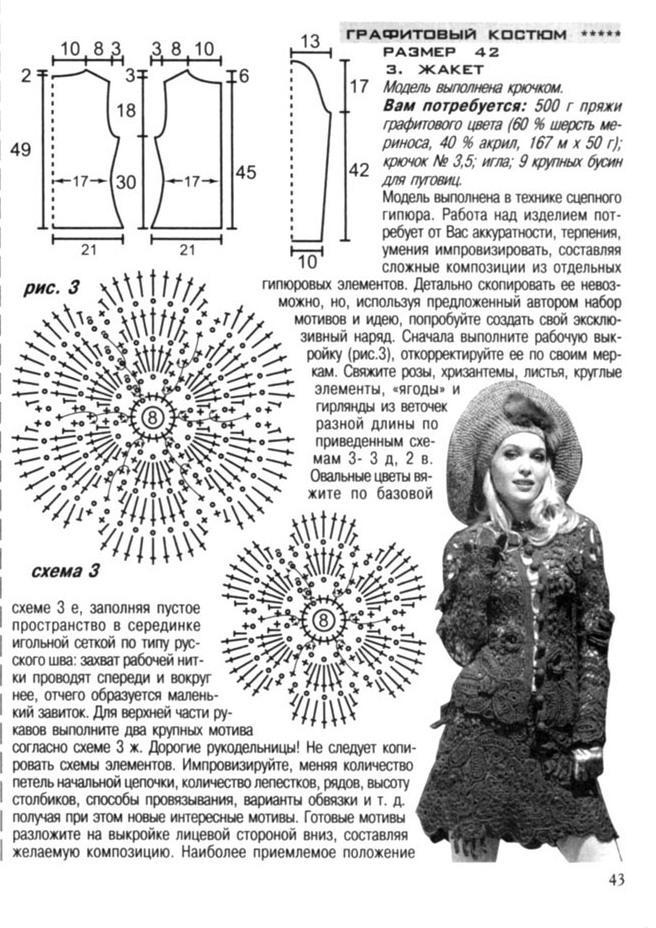 Женственный костюм крючком