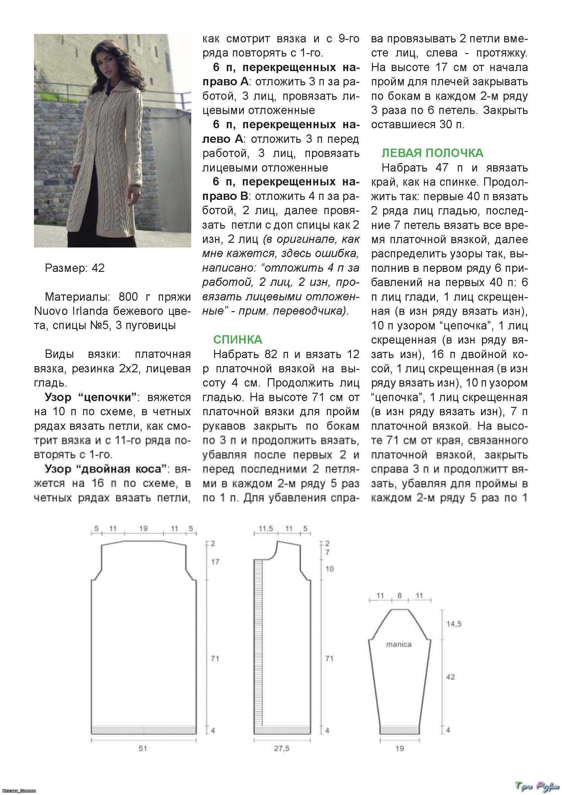 Вязание спицами, крючком, схемы 62