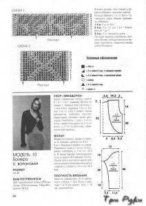 Болеро связаное крючком фото (2)