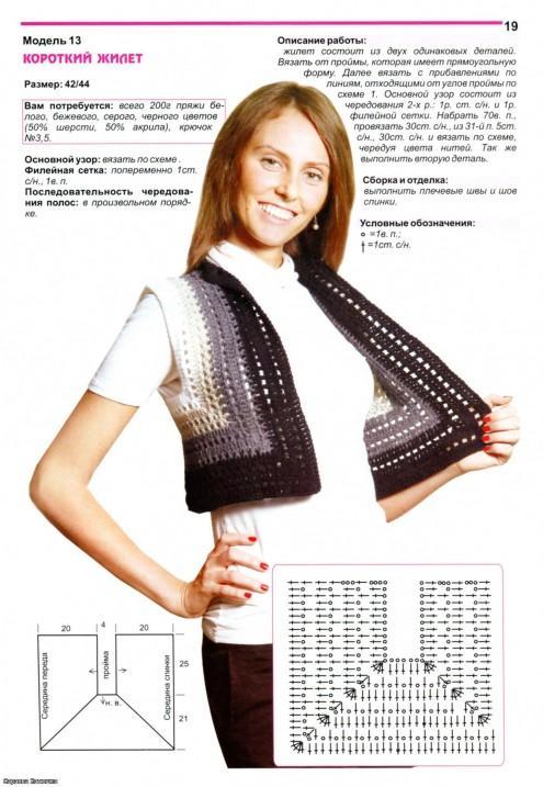 схема вязания жилета крючком