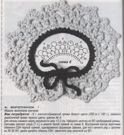 ажурный воротник крючком фото (1)