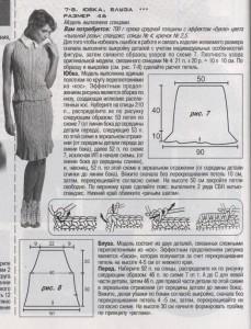 Юбка и блуза фото (3)
