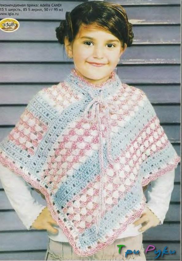 Пончо для девочки 6 лет