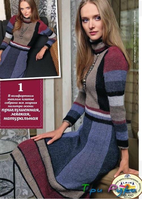 теплое платье спицами (2)