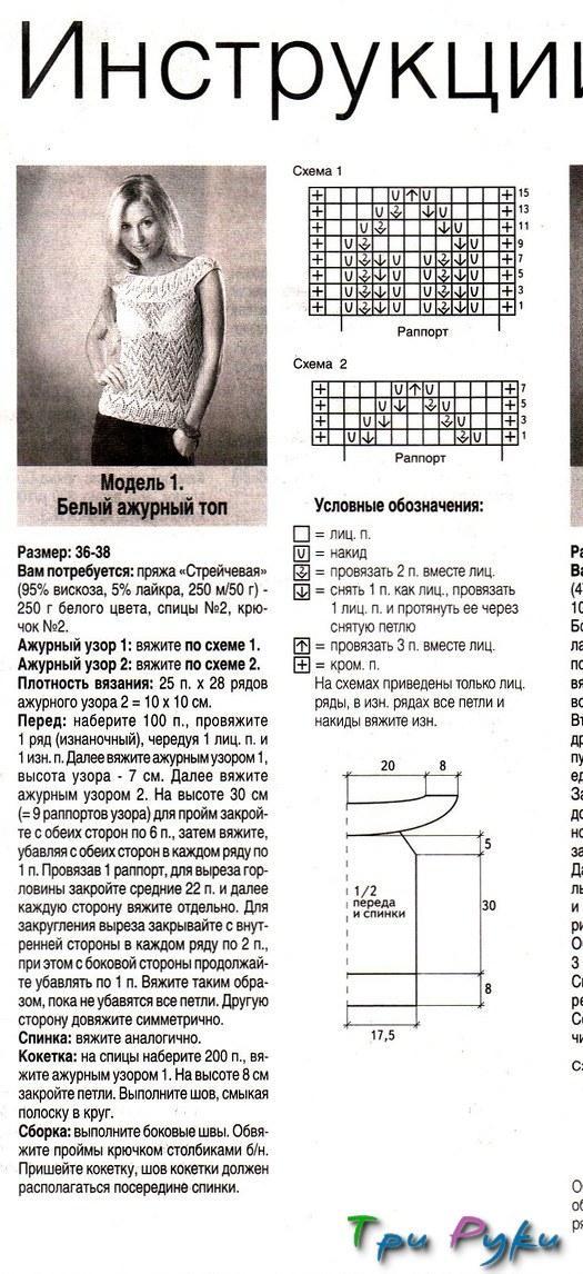 Вязание топов спицами схемы с описанием 163