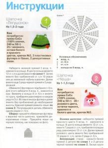 шапка для детей (2)