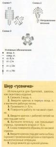 вязаное колье фото (1)
