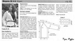 Вязание для женщин крючком жакетов (2)