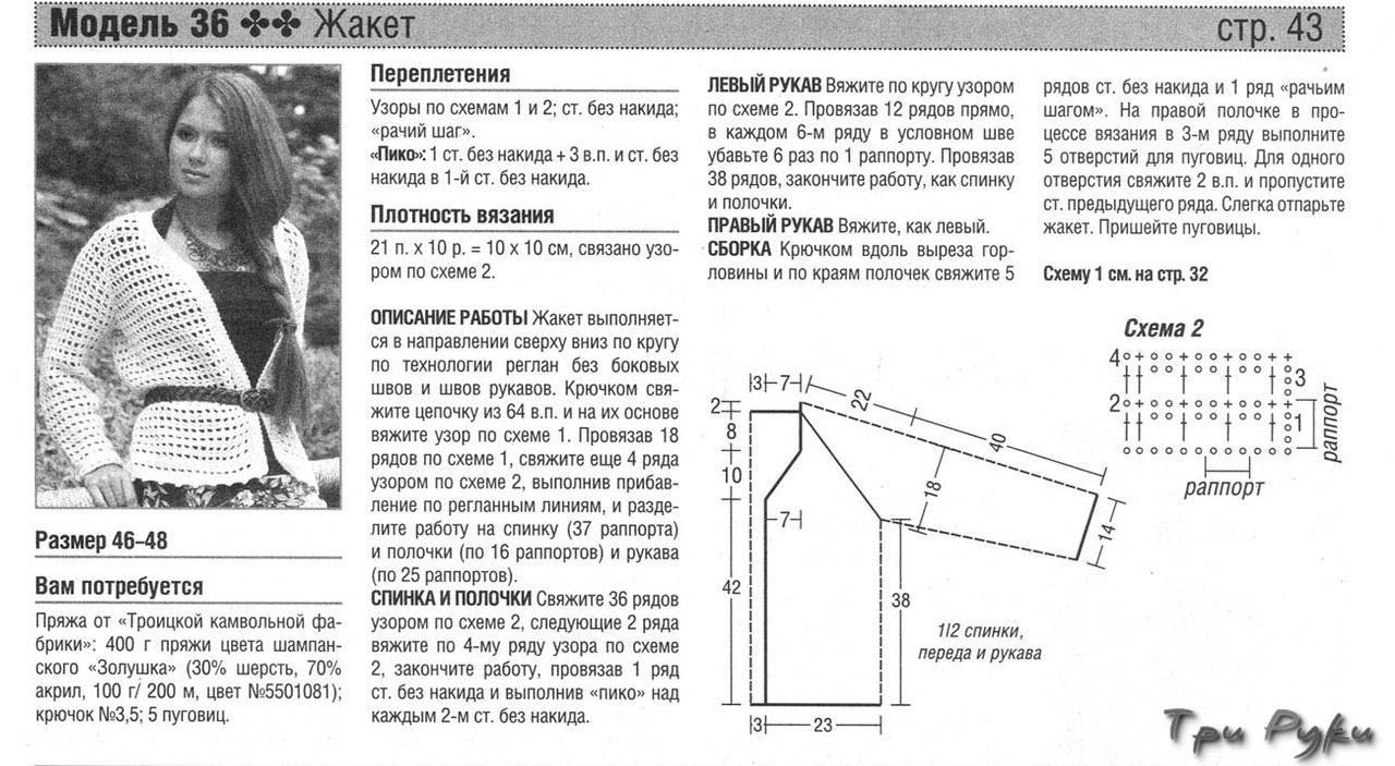 Вязание кофт крючком рукав реглан 893