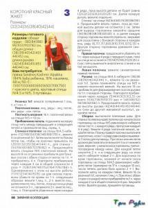 Красный жакет (1)