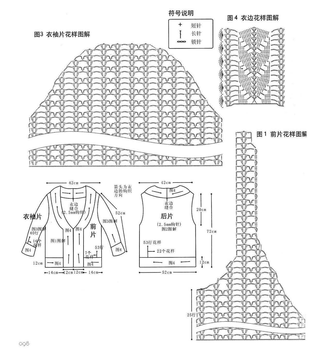 Крючок схемы вязания японские