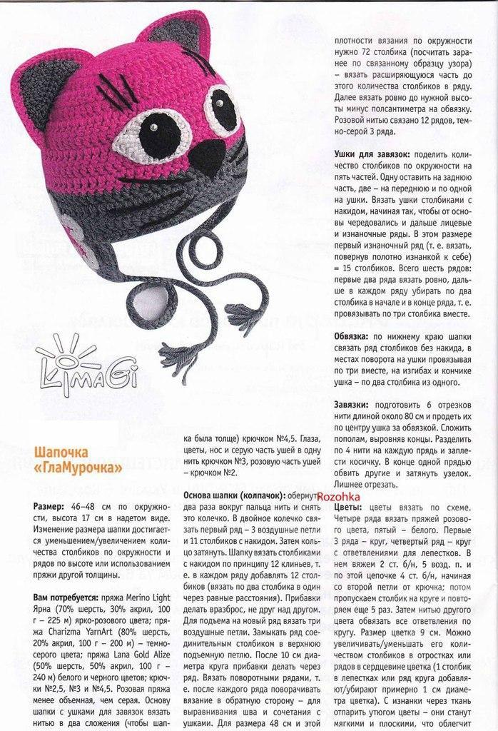 Вязаные шапки для девочек с описанием и схемами