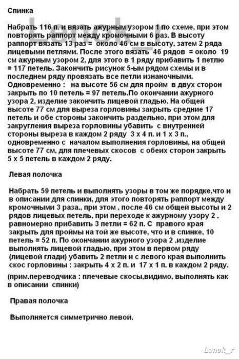 Длинный жакет (3)