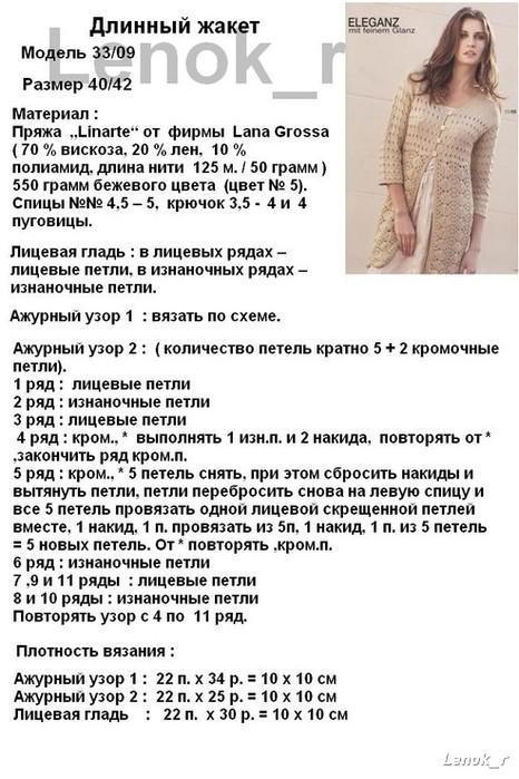 Длинный жакет (2)