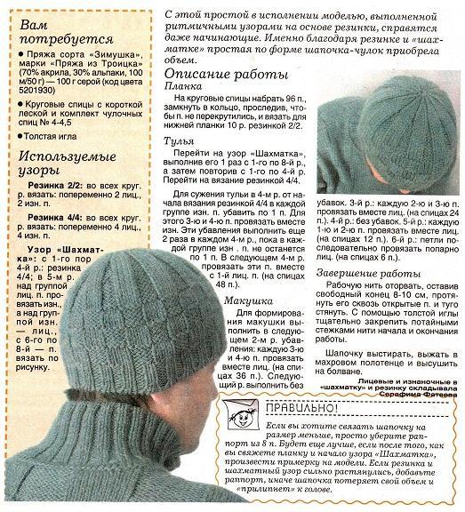 Мужская шапка фото (1)
