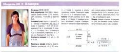 Болеро крючком фото и схема (1)