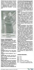 Серый свитер схема и фото (1)