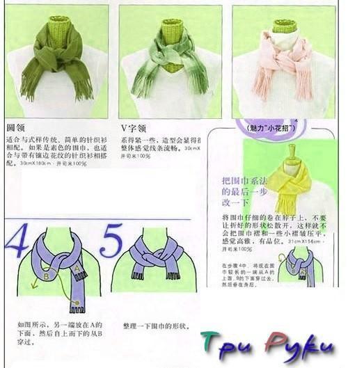 Пошаговая инструкция завязать шарф