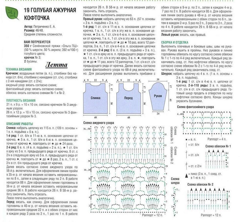 Вязание крючком для начинающих схемы с подробным описанием кофты