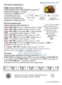 Вязаные пирожное - шкатулка (3)