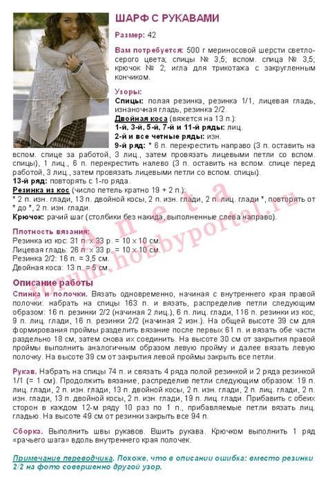 шарф-трансформер (20)