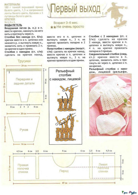 Схема крестильный набор связанный крючком для девочки