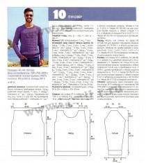 Пуловер который нравиться (2)