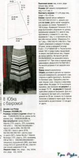 Простая юбка спицами (1)
