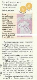 Чепчик, плед и крестильное платье (2)