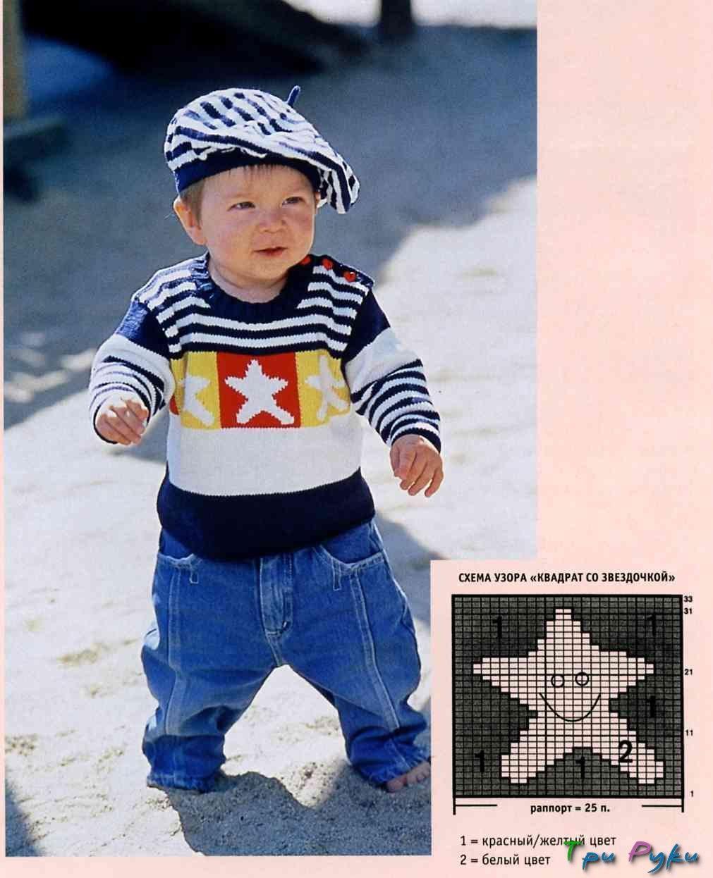 Теплый пуловер для мальчика и штанишки (1)