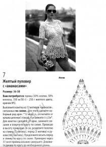 Пуловер с ажурными узорами (2)