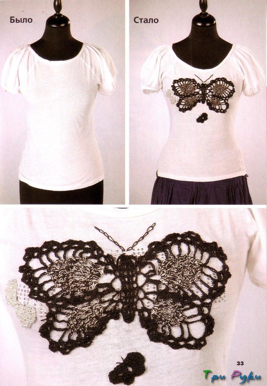 вязаной бабочкой (4)