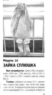 Вязаный Зайка-сплюшка (2)