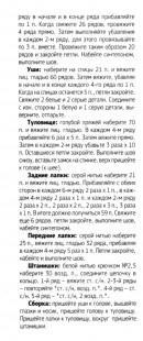Вязаный Зайка-сплюшка (1)