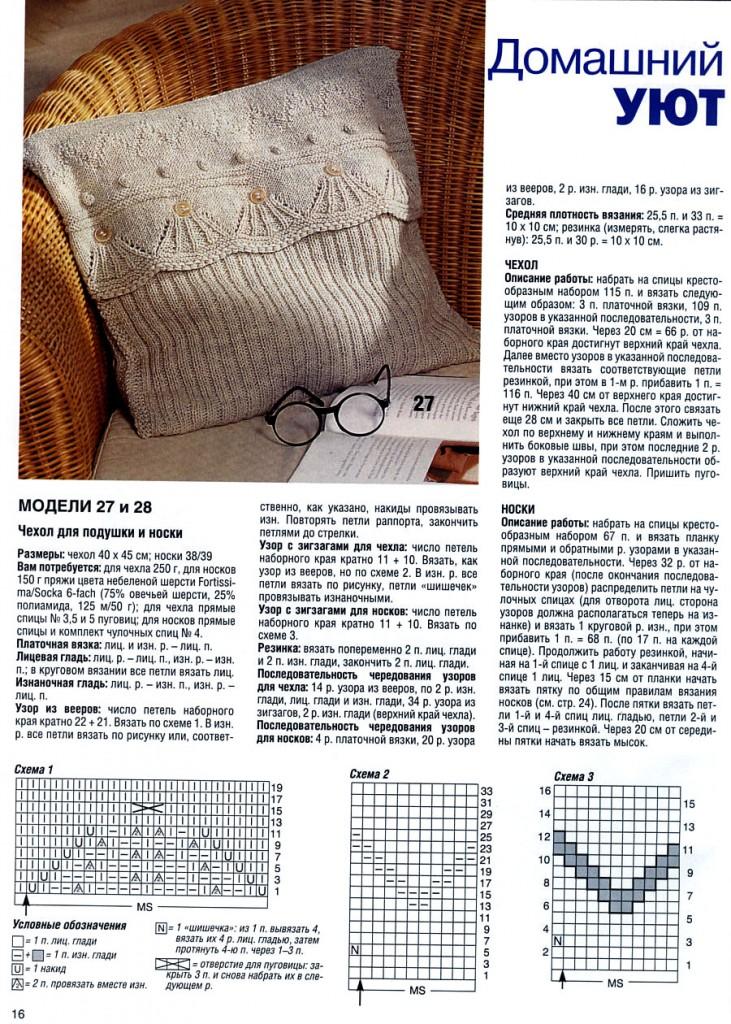 Схемы для вязания подушек спицами с описанием 791