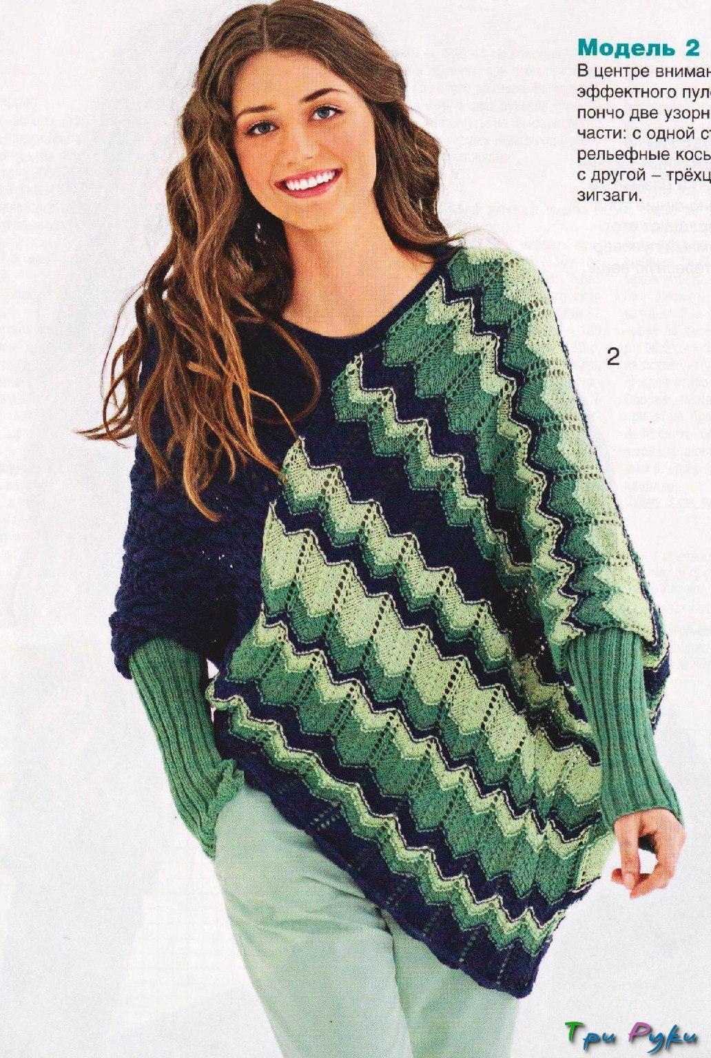 Пончо - пуловер