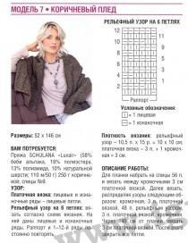 Прямоугольная шаль (1)