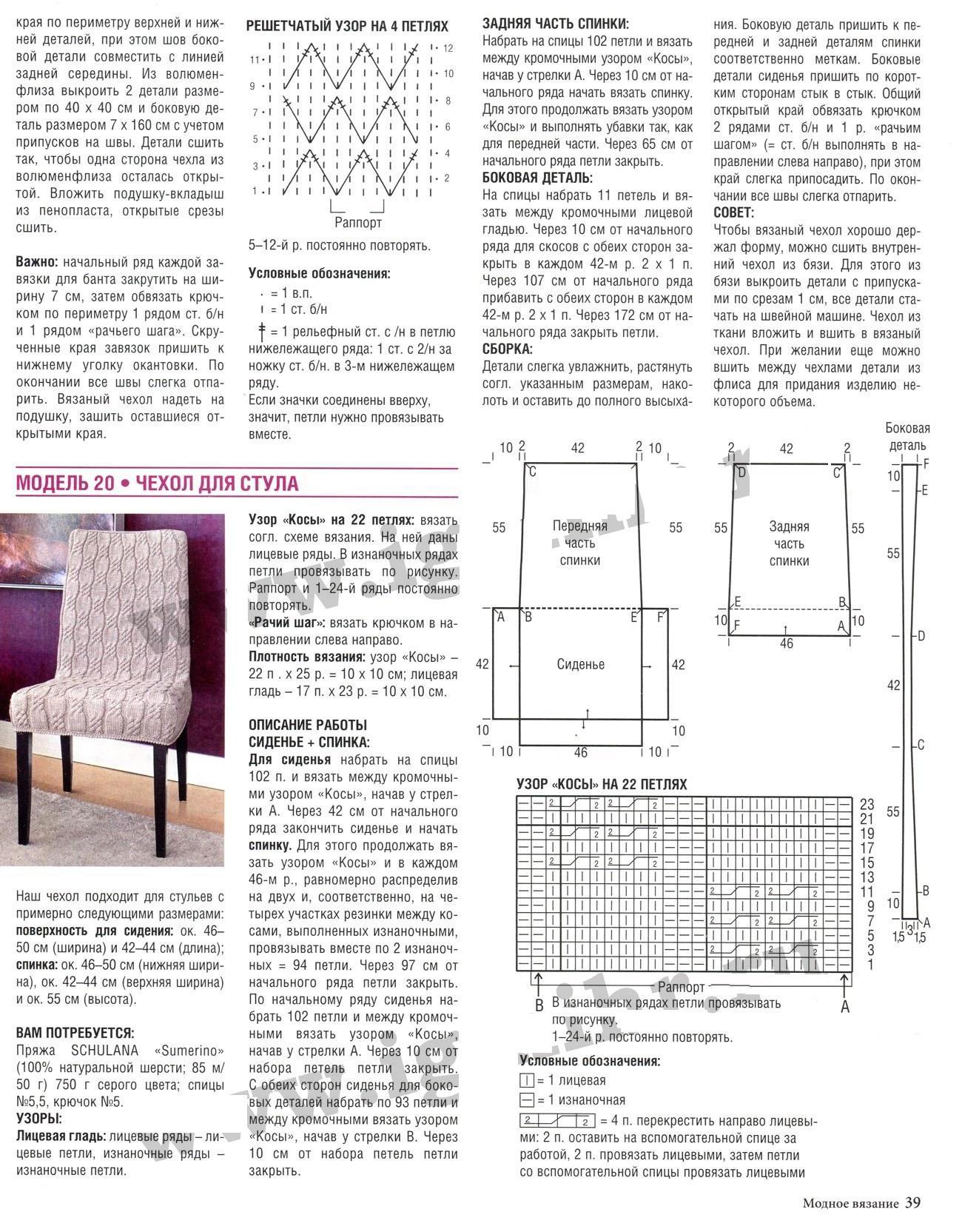Вязание крючком чехлы для стульев схемы и описание 83
