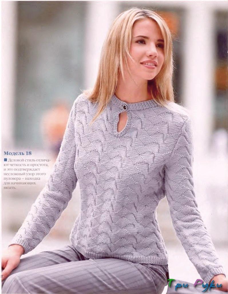 Пуловер в деловом стиле