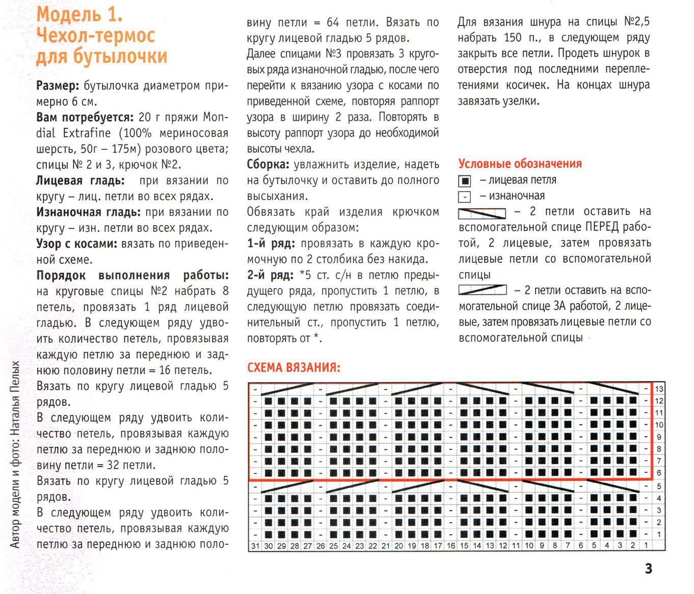 Вязание крючком с бисером: чехол для телефона (схемы и описание)