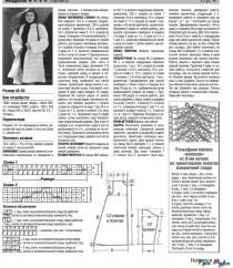 Пальто вязание спицами (1)